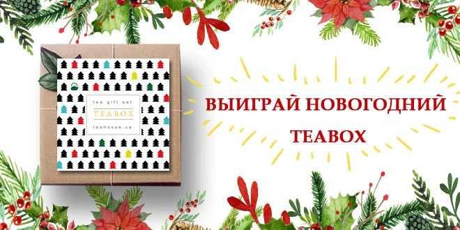 Виграй Новорічний Teabox!