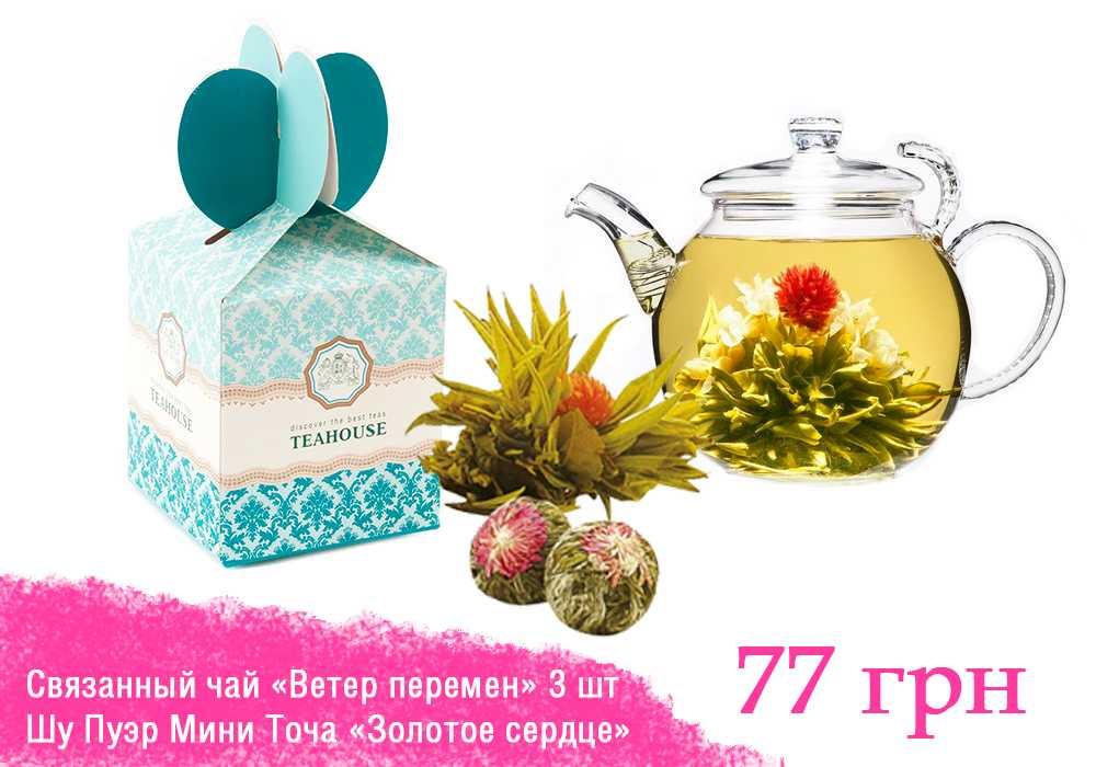Ідеї весняних подарунків від Teahouse