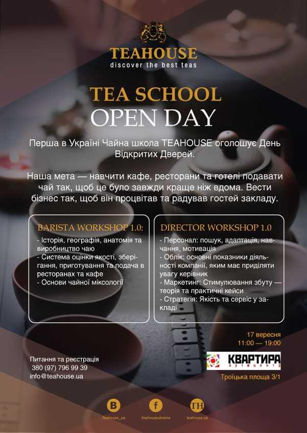 Teahouse Tea School: День открытых дверей