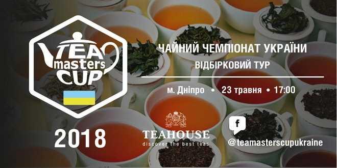 Відбірковий тур Чайного чемпіонату України 2018