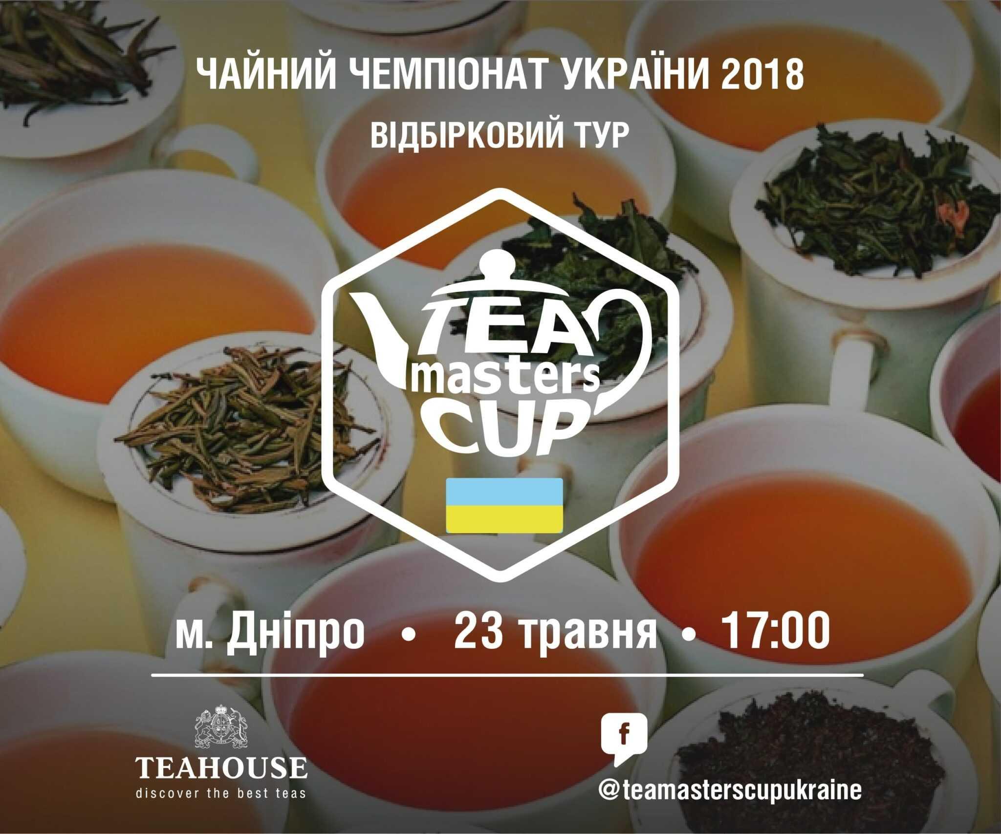 Отборочный тур Чайного чемпионата Украины 2018