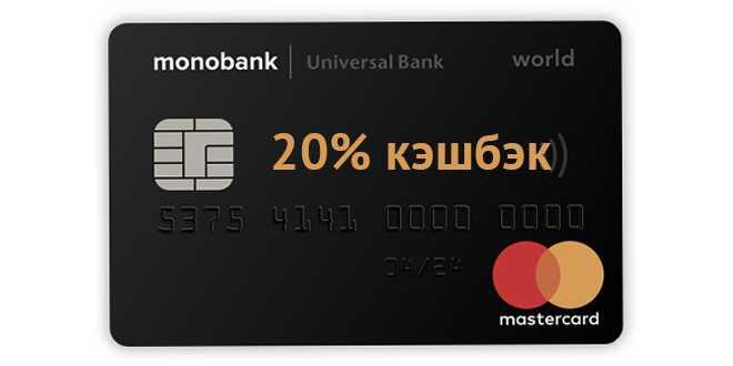 Оплачиваете покупки карточкой Monobank - получаете 20% кэшбек